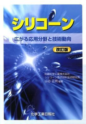 シリコーン : 広がる応用分野と技術動向 改訂版.