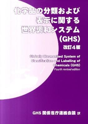 化学品の分類および表示に関する世界調和システム(GHS) = Globally Harmonized System of Classification and Labelling of Chemicals (GHS) 改訂4版.