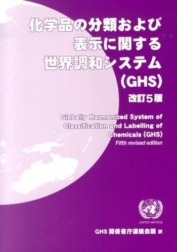 化学品の分類および表示に関する世界調和システム〈GHS〉 改訂5版