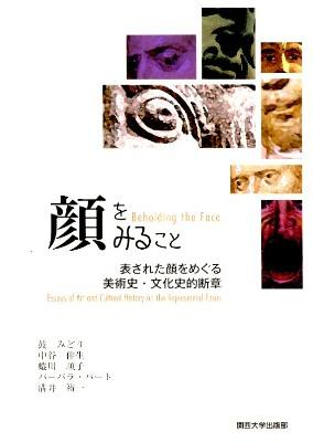 顔をみること : 表された顔をめぐる美術史・ 文化史的断章