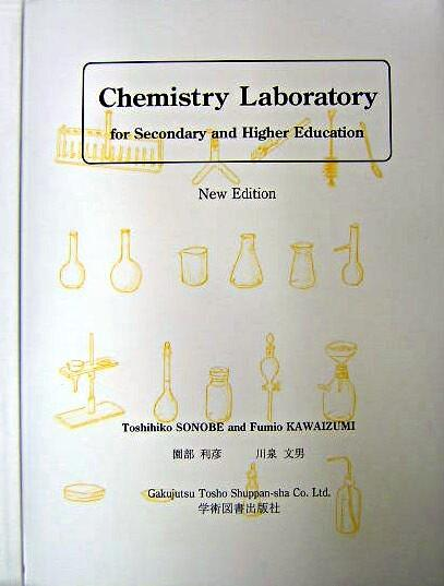 Chemistry laboratory for secondary and higher education New ed. / : revised by Toshihiko Sonobe and Fumio Kawaizumi.