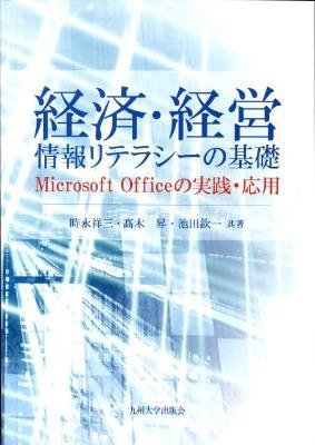 経済・経営情報リテラシーの基礎 : Microsoft Officeの実践・応用