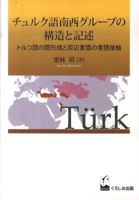 チュルク語南西グループの構造と記述 : トルコ語の語形成と周辺言語の言語接触