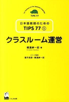 クラスルーム運営 <日本語教師のためのTIPS77 第1巻>