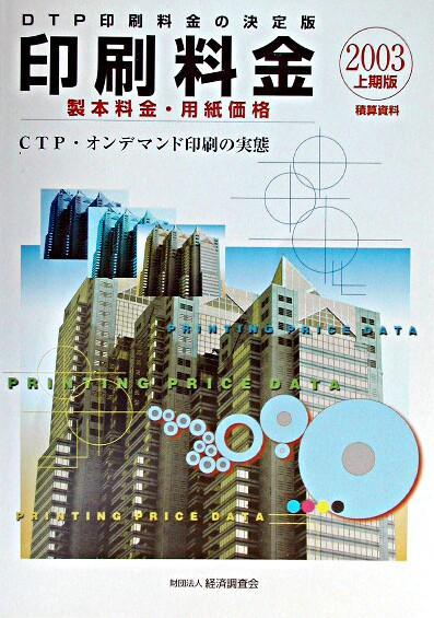 積算資料 印刷料金 2003上期版