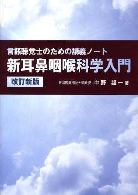 新耳鼻咽喉科学入門 : 言語聴覚士のための講義ノート 改訂新版.
