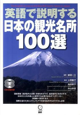 英語で説明する日本の観光名所100選