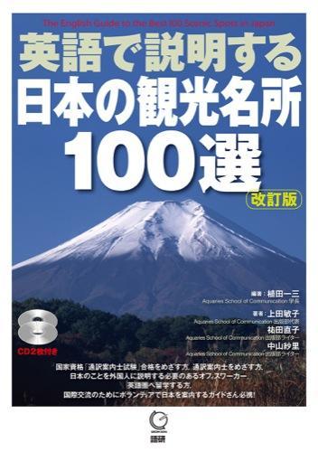 英語で説明する日本の観光名所100選 改訂版.