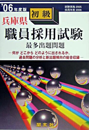 兵庫県初級職員採用試験出題問題 '06年度版