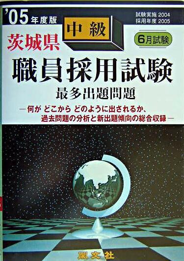 茨城県中級職員採用試験最多出題問題 '05年度版