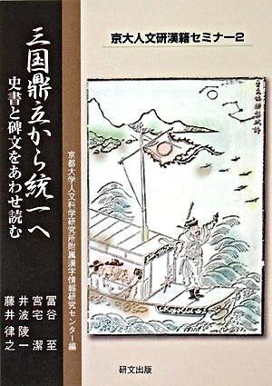 三国鼎立から統一へ : 史書と碑文をあわせ読む <京大人文研漢籍セミナー 2>