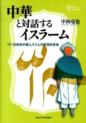 中華と対話するイスラーム : 17-19世紀中国ムスリムの思想的営為 <プリミエ・コレクション 37>