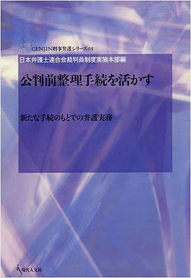 公判前整理手続を活かす : 新たな手続のもとでの弁護実務 <Genjin刑事弁護シリーズ 5>