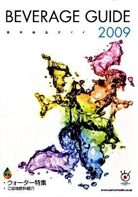 飲料商品ガイド 2009