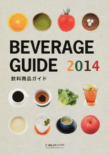 BEVERAGE GUIDE : 飲料商品ガイド 2014