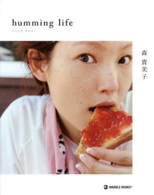 humming life <MARBLE BOOKS>