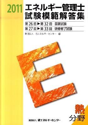 エネルギー管理士試験模範解答集 : 熱分野 2011年度版