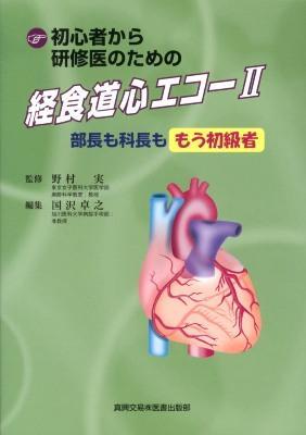 初心者から研修医のための経食道心エコー 2 (部長も科長ももう初級者)