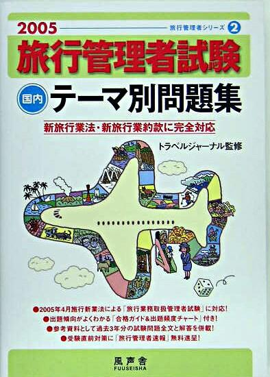 旅行管理者試験「国内」テーマ別問題集 2005 <旅行管理者シリーズ 2>