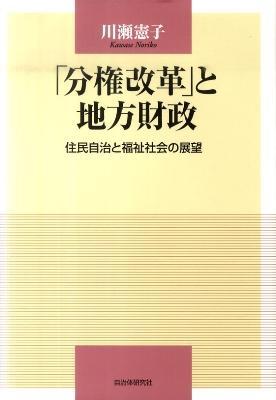 「分権改革」と地方財政 : 住民自治と福祉社会の展望 <静岡大学人文学部叢書 27>