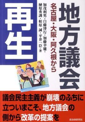 地方議会再生 : 名古屋・大阪・阿久根から