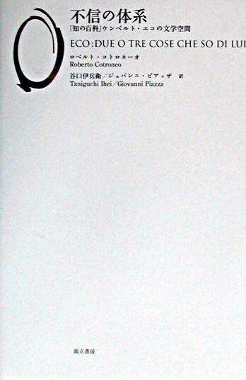 不信の体系 : 「知の百科」ウンベルト・エコの文学空間