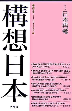 日本再考 <構想日本 第1巻>