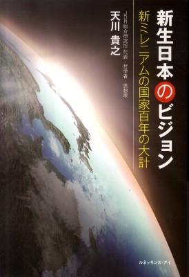 新生日本のビジョン : 新ミレニアムの国家百年の大計