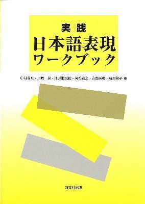 実践日本語表現ワークブック