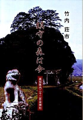 鎮守の森は今 : 高知県内二千二百余神社