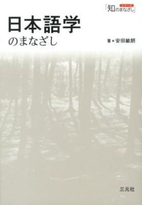 日本語学のまなざし <シリーズ「知のまなざし」>
