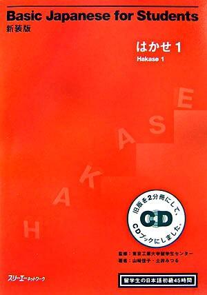 留学生の日本語初級45時間 : はかせ 1 新装版.