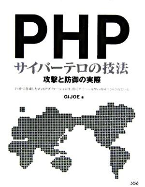 PHPサイバーテロの技法 : 攻撃と防御の実際