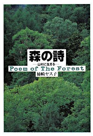 森の詩 : 山村に生きる