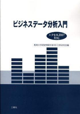 ビジネスデータ分析入門 : エクセル2007対応