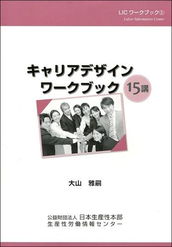 キャリアデザインワークブック15講 <LICワークブック 2>