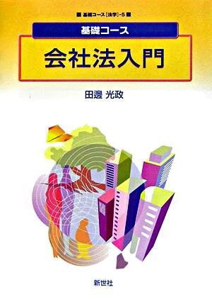 会社法入門 <基礎コース  法学  会社法 (2005) 5>