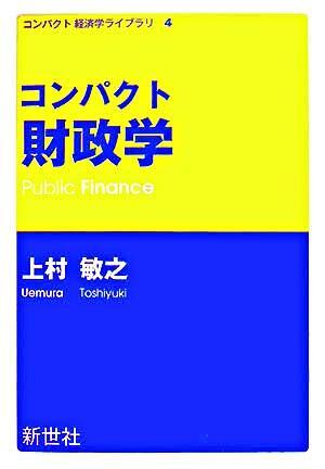 コンパクト財政学 <コンパクト経済学ライブラリ 4>