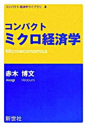 コンパクトミクロ経済学 <コンパクト経済学ライブラリ 3>