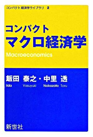 コンパクトマクロ経済学 <コンパクト経済学ライブラリ 2>