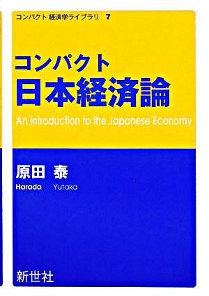 コンパクト日本経済論 <コンパクト経済学ライブラリ 7>