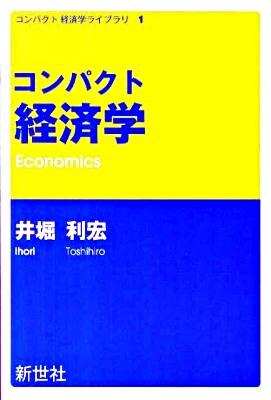 コンパクト経済学 <コンパクト経済学ライブラリ 1>