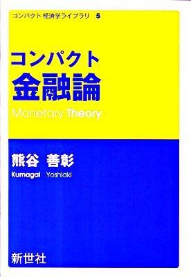 コンパクト金融論 <コンパクト経済学ライブラリ 5>