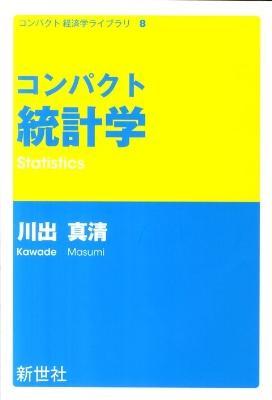 コンパクト統計学 <コンパクト経済学ライブラリ 8>