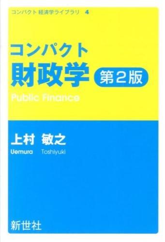 コンパクト財政学 <コンパクト経済学ライブラリ 4> 第2版.