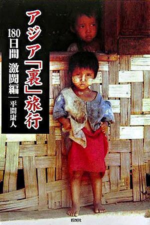 アジア「裏」旅行 : 180日間激闘編