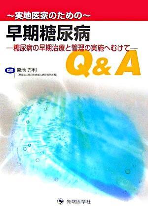 早期糖尿病Q&A : 実地医家のための : 糖尿病の早期治療と管理の実施へむけて