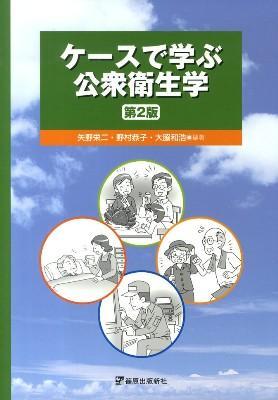 ケースで学ぶ公衆衛生学 第2版.