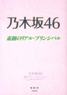 乃木坂46素顔のリアル・プリンシパル