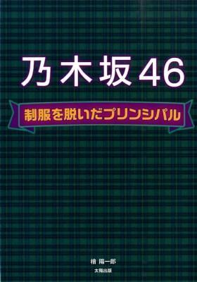 乃木坂46制服を脱いだプリンシパル